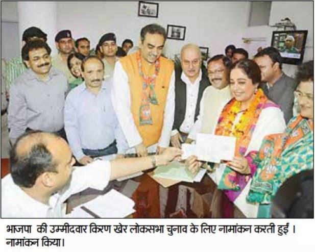 भाजपा की उम्मीदवार किरण खेर लोकसभा चुनाव के लिए नामांकन करती हुईं। साथ में पूर्व सांसद सत्य पाल जैन व अन्य नेता