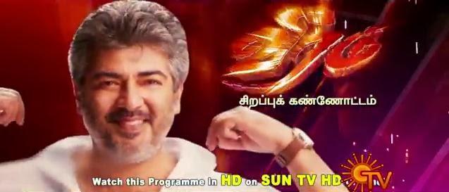 Veeram – Sirappu Kanottam February Sun TV  01-02-2014