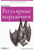 книга Майкла Фицджеральда «Регулярные выражения. Основы» - читайте отдельное сообщение в моем блоге