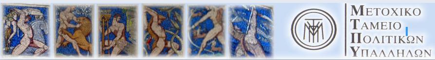 ΜΕΤΟΧΙΚΟ ΤΑΜΕΙΟ ΠΟΛΙΤΙΚΩΝ ΥΠΑΛΛΗΛΩΝ