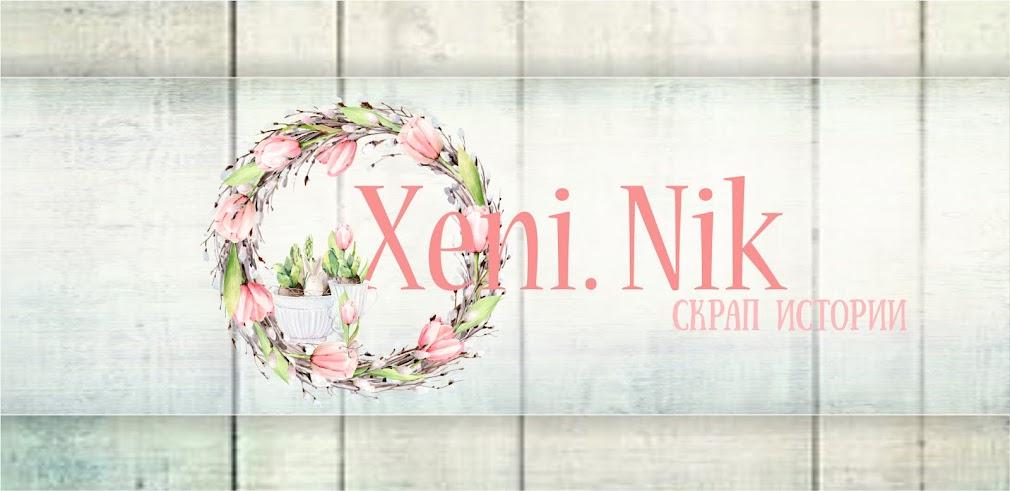 Скрап- Истории с Xeni.Nik♥