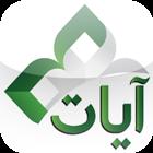 ayat_logo