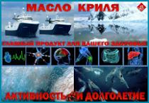 КЛУБ KRILLAS - ВАШЕ ЗДОРОВЬЕ И ДОЛГОЛЕТИЕ