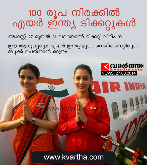 New Delhi, Air India, 100 Rs, Ticket rate, Air India Day