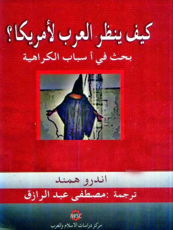 كيف ينظر العرب لأمريكا: بحث في أسباب الكراهية - اندرو همند pdf