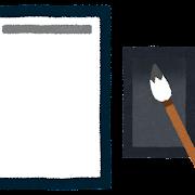 習字のイラスト「半紙・硯・筆」