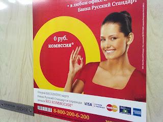 РУССКИЙ СТАНДАРТ: идиотская реклама