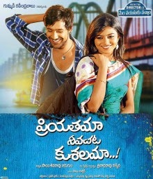 PRIYATAMA NEEVACHATA KUSALAMA ONLINE HD MOVIE WATCH GOOD PRINT