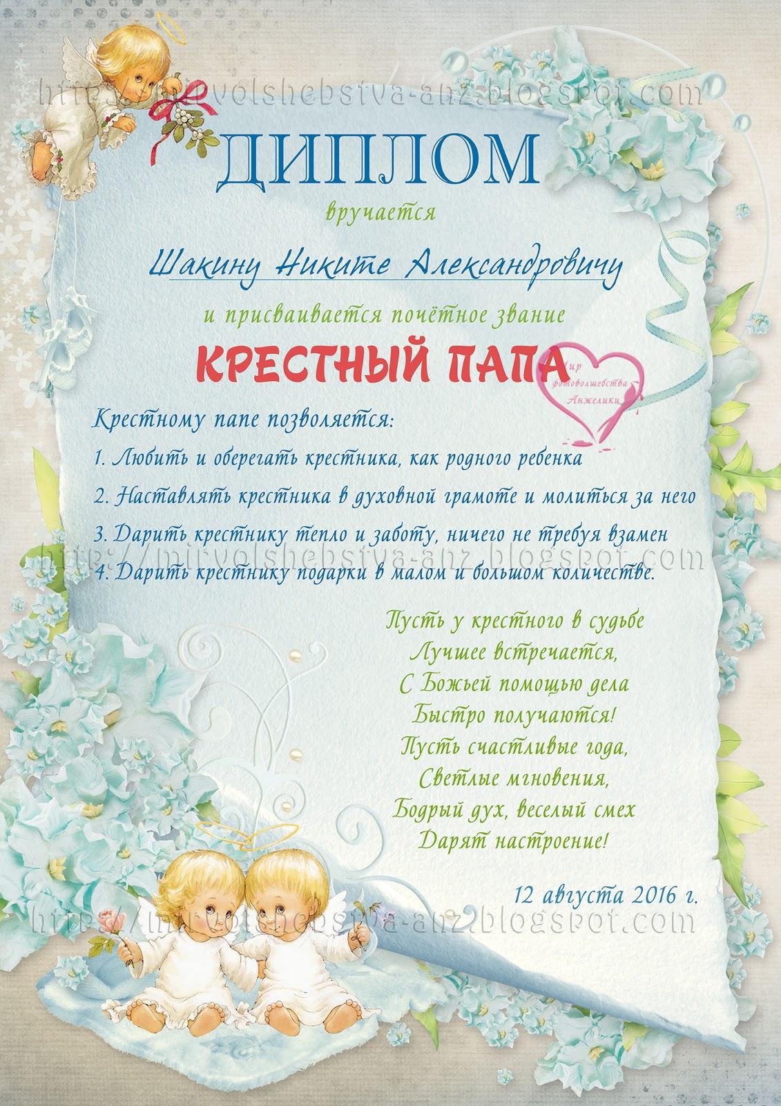 Поздравления днем свадьбы крестному