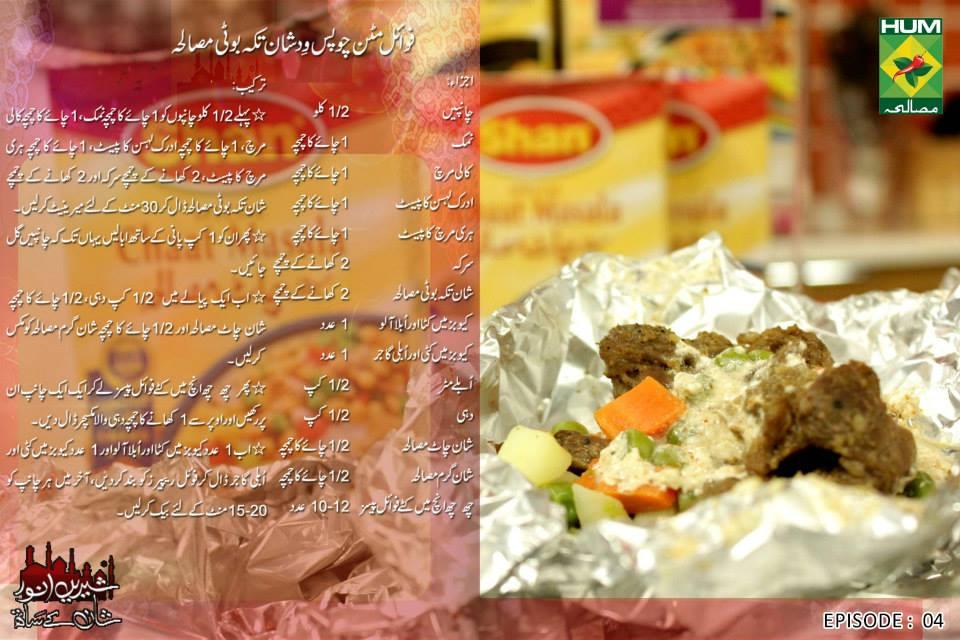 how to make achar gosht with shan masala