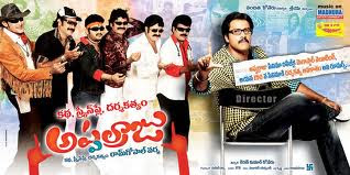 Katha Screenplay Darsakatvam Appalaraju 2011 Telugu Movie Watch Online