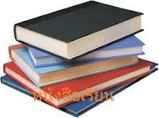 หนังสือเรียน