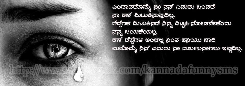 ... below to delete this kannada kavanagalu friendship photos image from