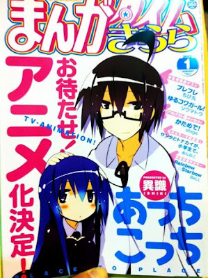 acchi kocchi anime anuncio Ishiki tsundere antisocial