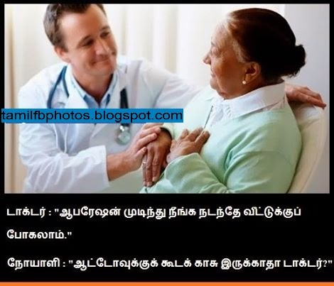 Doctor vs Patient Funny Joke Photos   tamil comment photos,   tamil facebook photos free download