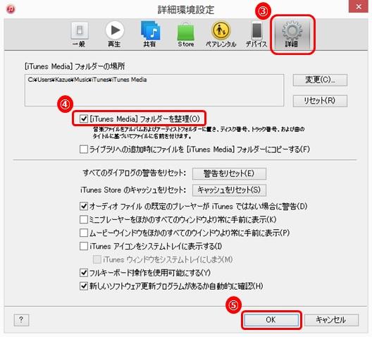 環境設定画面の[詳細]をクリックし、詳細環境設定画面から [iTunes Media] フォルダを整理 にチェックを入れ[OK]をクリック