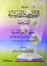 Al Hadees-al-Qudsiya Islamic Book