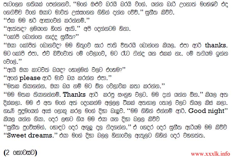 Sinhala wal katha phone call recording sinhala sex wal kello bodime