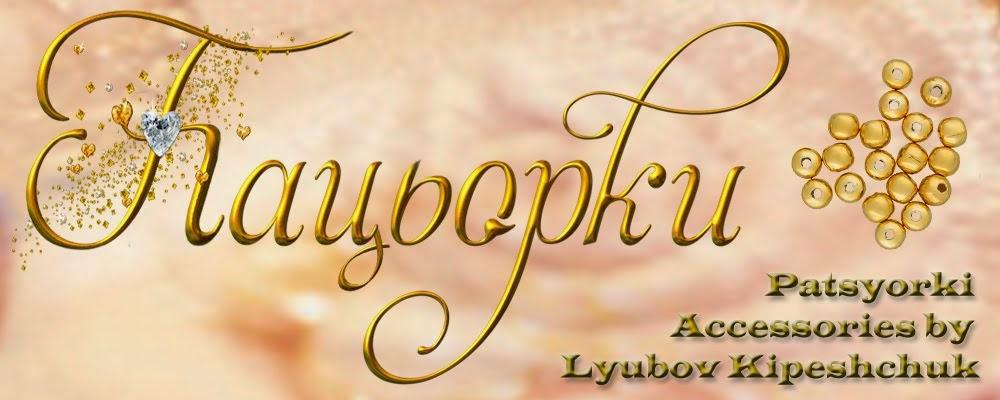 Пацьорки від Люби Кіпещук