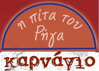ΠΙΤΑ ΤΟΥ ΡΗΓΑ - ΚΑΡΝΑΓΙΟ