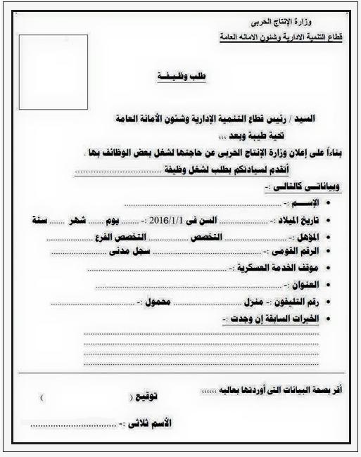 إستمارة التقديم - وظائف وزارة الانتاج الحربى والأوراق المطلوبة حتى 5 / 12 / 2015