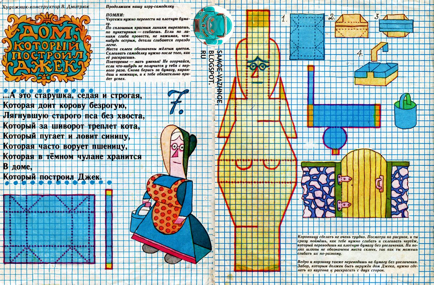 игра бумажная вырезать дом ссср дом который построил джек веселые картинки (№7, 1987)