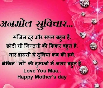 Mothers-Day-Hindi-SMS-Messages-Images