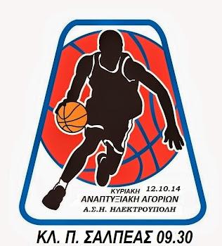 Με Ηλεκτρούπολη η αναπτυξιακή παίδων την Κυριακή στο Σαλπέας (09.30 το πρωί)