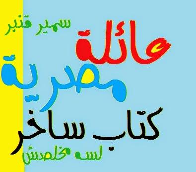 عائلة مصرية