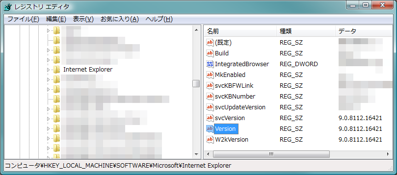 レジストリエディタ パス:HKEY_LOCAL_MACHINE\Software\Microsoft\Internet Explorer Version