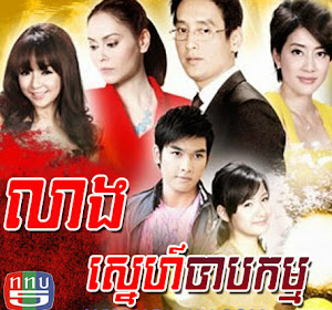 Leang Sne Bab Kam [20END]  Thai Lakorn Thai Khmer Movie dubbed Videos