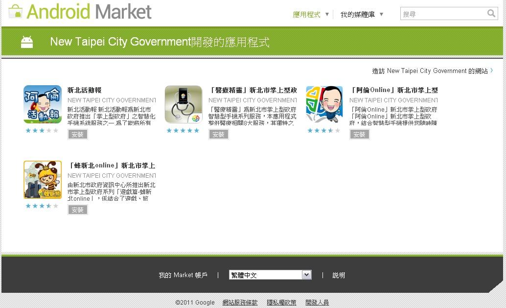 新北市政府在Android Market所列出的APP列表