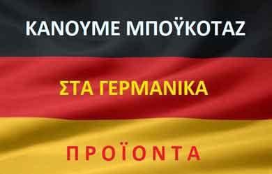Οι Γερμανοί δεν είναι απλώς εχθροί του έθνους…