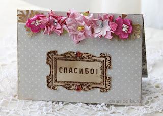 """Открытка ручной работы, """"спасибо"""". Использованы скрап-бумага, бумажные цветочки, цветы для скрапбукинга своими руками, штампы. Автор Carambolka, carambolka.ru."""