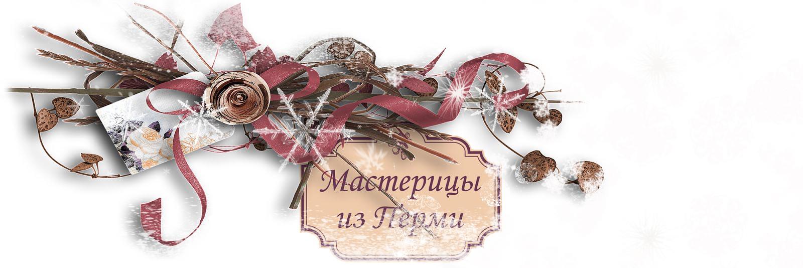 Мастерицы из Перми