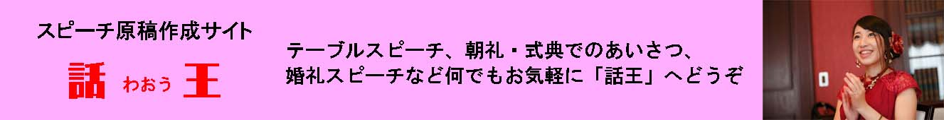 <PR>スピーチ原稿作成サイトOpen!