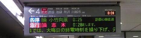 東京メトロ副都心線 各停 小竹向原行き2 東急5050系(2014元旦終夜運転)