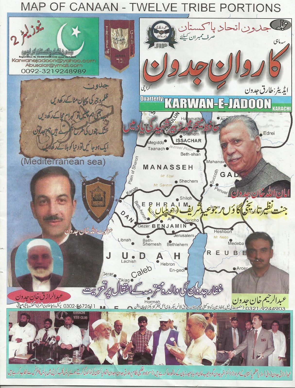 Magazine KARWAN-E-JADOON Karachi