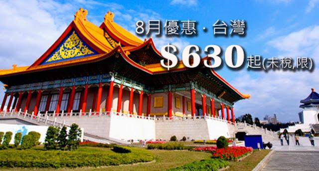 中華航空【限時優惠】,香港飛 台北 / 台中 / 高雄 / 台南,HK$630起,9至11月出發。