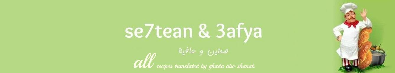 se7tean & 3afya