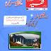 Faqeeh Jan 2014
