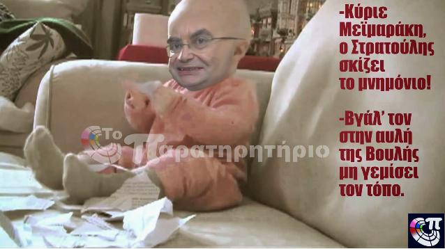 """""""Δεν είναι προτεραιότητά μας να προσφύγουμε στο λαό"""" λέει για το δημοψήφισμα ο Στρατούλης"""