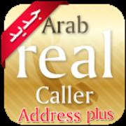 تحميل برنامج معرفة رقم المتصل Arab Real Caller للبلاك بيري