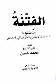حمل كتاب الفتنة بين الصحابة - محمد حسان