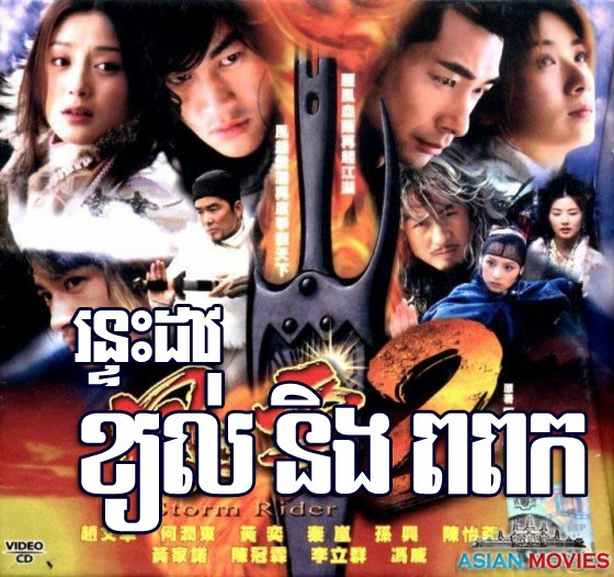 [ Movies ] Ron Teas Dav Kyol Popok II - Khmer Movies, chinese movies, Series Movies