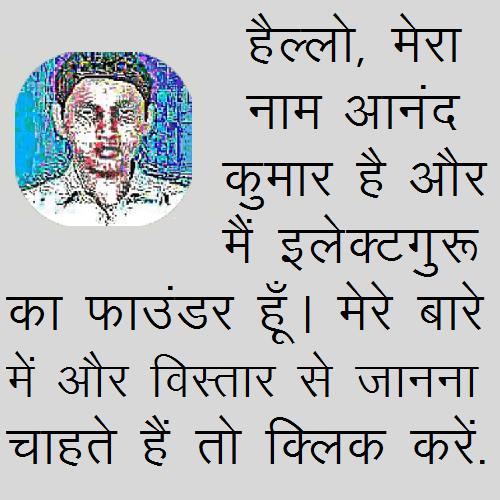 इलेक्टगुरु एडमिन आनंद कुमार