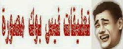 تعليقات فيس بوك مصورة