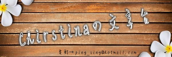 cHiRsTiNaの文字台