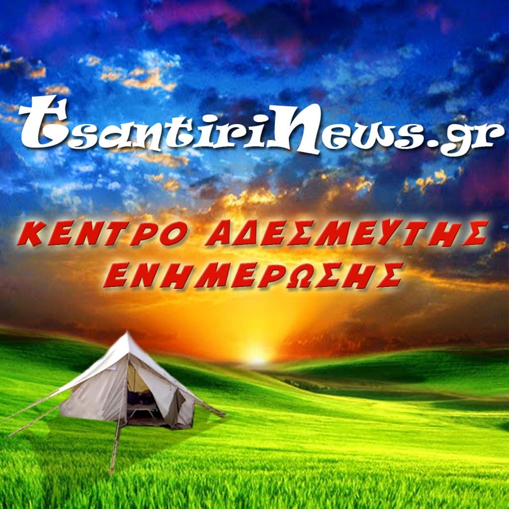 http://www.tsantirinews.gr/
