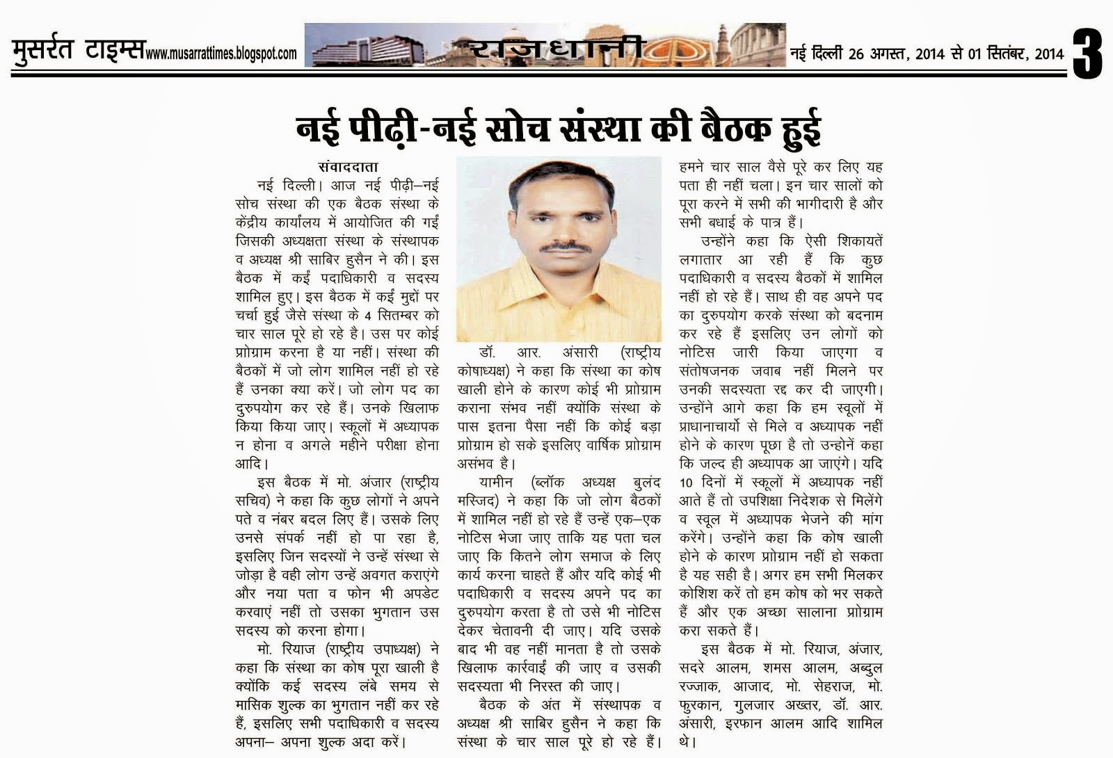 MUSARRAT TIMES 26-8-2014 TO 02-09-2014 PAGE-3